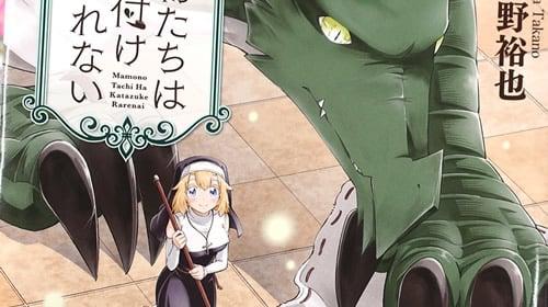 魔物たちは片付けられない1巻 「生け贄シスター&ドラゴンの異世界お掃除コメディー!」