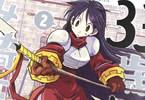 天原「33歳独身女騎士隊長。」2巻