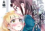 未幡「私の百合はお仕事です!」2巻