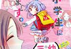 柚木涼太「お姉さんは女子小学生に興味があります」1巻