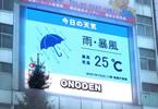 令和元年の台風19号が直撃中のオノデン本館のディスプレイ 「 雨・暴風」