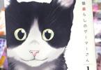 灘谷航「猫暮らしのゲーマーさん」1巻