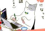 清水めりぃ「ブラック企業の社員が猫になって人生が変わった話 モフ田くんの場合」