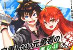 新木伸 「自重しない元勇者の強くて楽しいニューゲーム」1巻