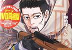 野田サトルの漫画「ゴールデンカムイ」17巻アニメDVD同梱版
