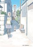 好き もよい (CR COMICS DX)