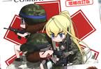 「イラストでまなぶ! 戦闘外傷救護 COMBAT FIRST AID 増補改訂版」