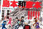 「漫画家本Vol.3 島本和彦本」
