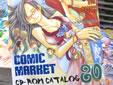 コミックマーケット80 夏コミカタログ