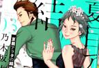 乃木坂太郎「夏目アラタの結婚」3巻