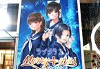 「ラブプラス Merry+mas 2019 in AKIBA」