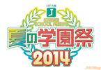 MF文庫J 夏の学園祭2014」