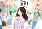 原作:霧友正規&作画:永椎晃平「僕はまた、君にさよならの数を見る」上巻