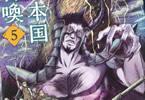 原作:みのろう&漫画:高野千春「日本国召喚」5巻