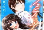 るり原ズラチーの漫画「フェチップル〜僕らの純粋な恋〜」1巻