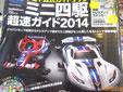 タミヤ公式ガイドブック ミニ四駆超速ガイド2014