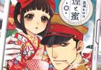 長蔵ヒロコ「煙と蜜」1巻