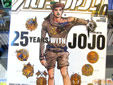 ウルトラジャンプ ジョジョ25周年記念BOOK