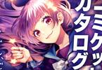 コミックマーケット97 冊子版カタログのポスター