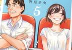 野原多央「水曜日のシネマ」最終5巻