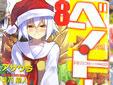 ベン・トー 8 超大盛りスタミナ弁当クリスマス特別版1250円