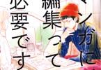 青木U平の漫画「マンガに、編集って必要ですか?」1巻
