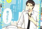 江久井「AIスピーカーと独身サラリーマン」1巻
