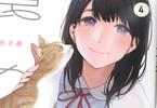 萩原あさ美「娘の友達」4巻
