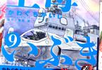 著者:かわぐちかいじ 協力:惠谷治の尖閣諸島を侵攻した中国と戦う仮想戦記マンガ「空母いぶき」9巻