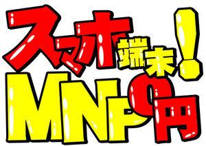 MNP成金