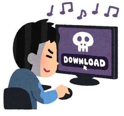 音楽違法ダウンロード
