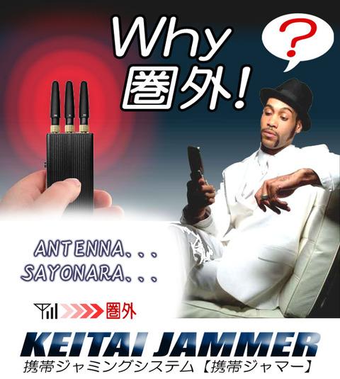 携帯電波ジャマー