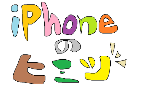 最強のiPhone考えたったwwwwww