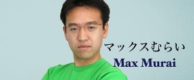 マックスむらい