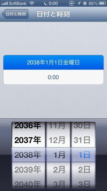 iPhone 日付 問題