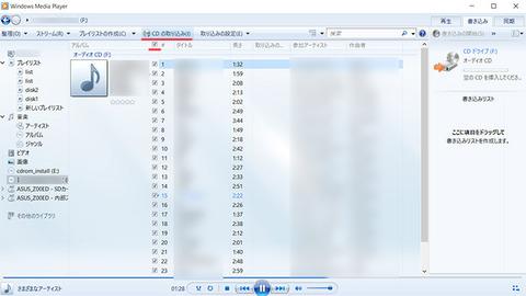 CDをmp3形式320kbpsで取り込む