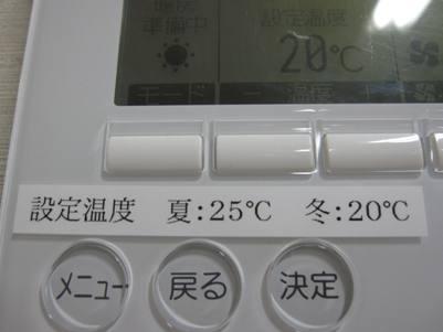 エアコン温度