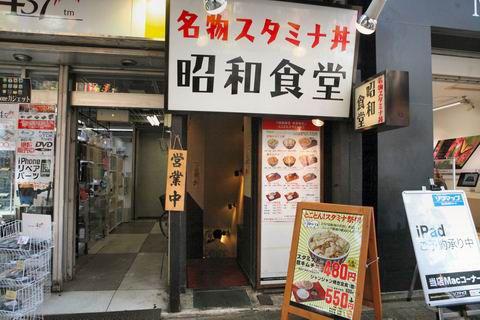 秋葉原 飲食店