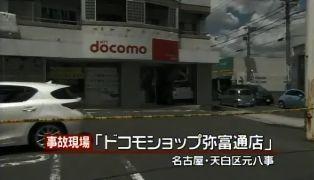 ドコモショップ弥富通店