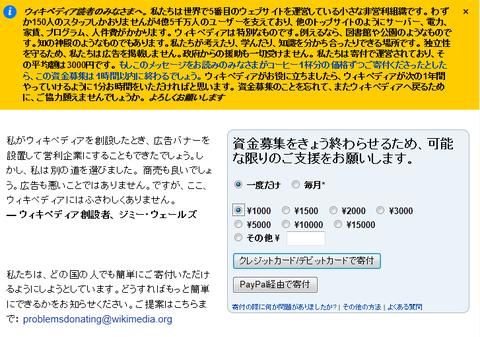 ウィキペディア 募金