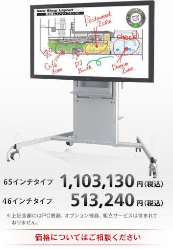 65インチ タッチパネル 黒板