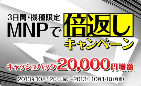 mnp_double_cb_D