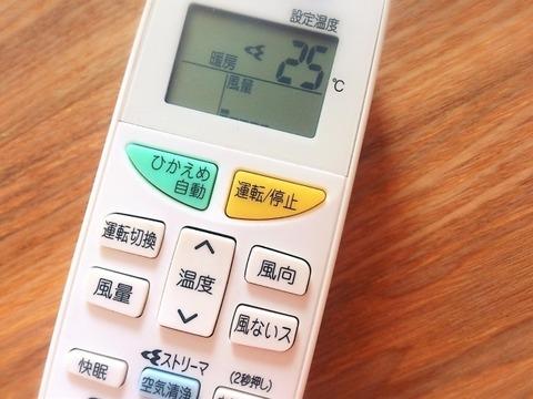 エアコンを25℃に設定