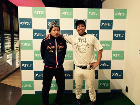 ユーチューバーと野球選手