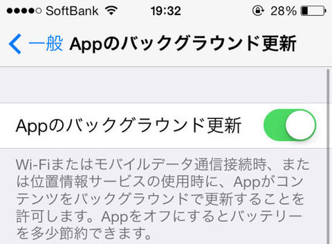 iOS7のバッテリー消費