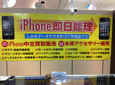 iPhoneの修理屋