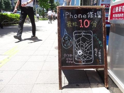 iPhoneを修理