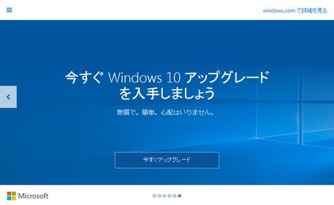 Windows10にアップグレード中