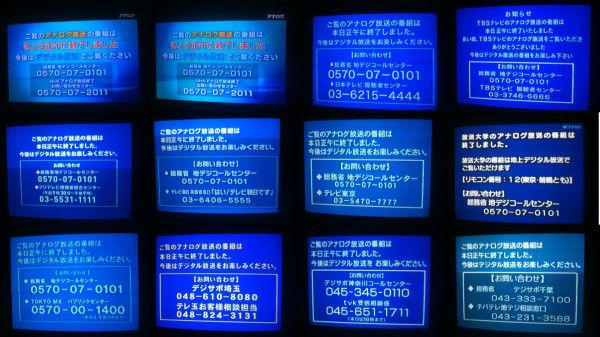 各局のアナログ放送終了のお知らせまとめ : GeekCharm