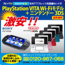 Vitaの2ヶ月を振り返る (2011.12.17~2012.2.16)